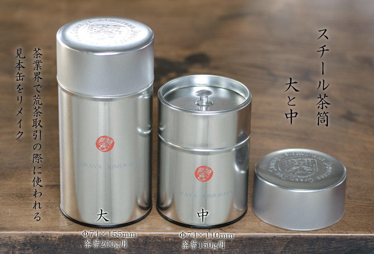 茶和家木村園オリジナルお茶缶 リメイク見本缶