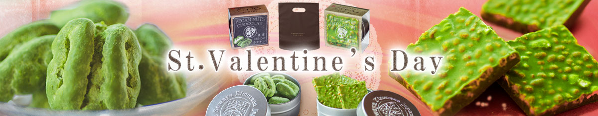 バレンタイン お茶チョコギフト ギフト