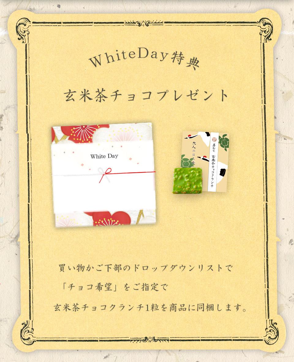 お茶 ギフト ホワイトデー チョコプレゼント