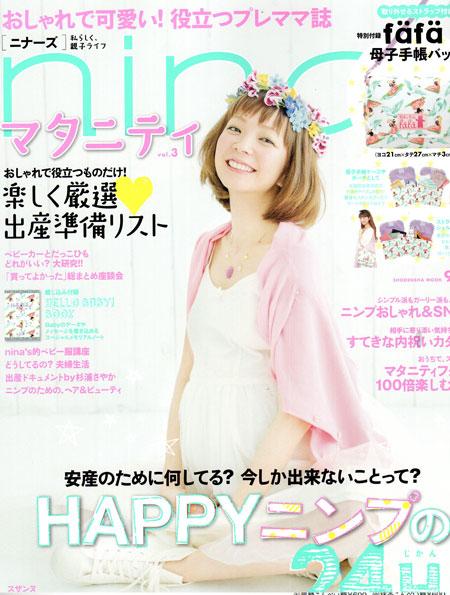 ニナーズ 2014年5月 マタニティー特集「すてきな内祝いカタログ」にて木村園の出産内祝い詰め茶箱が紹介されました。
