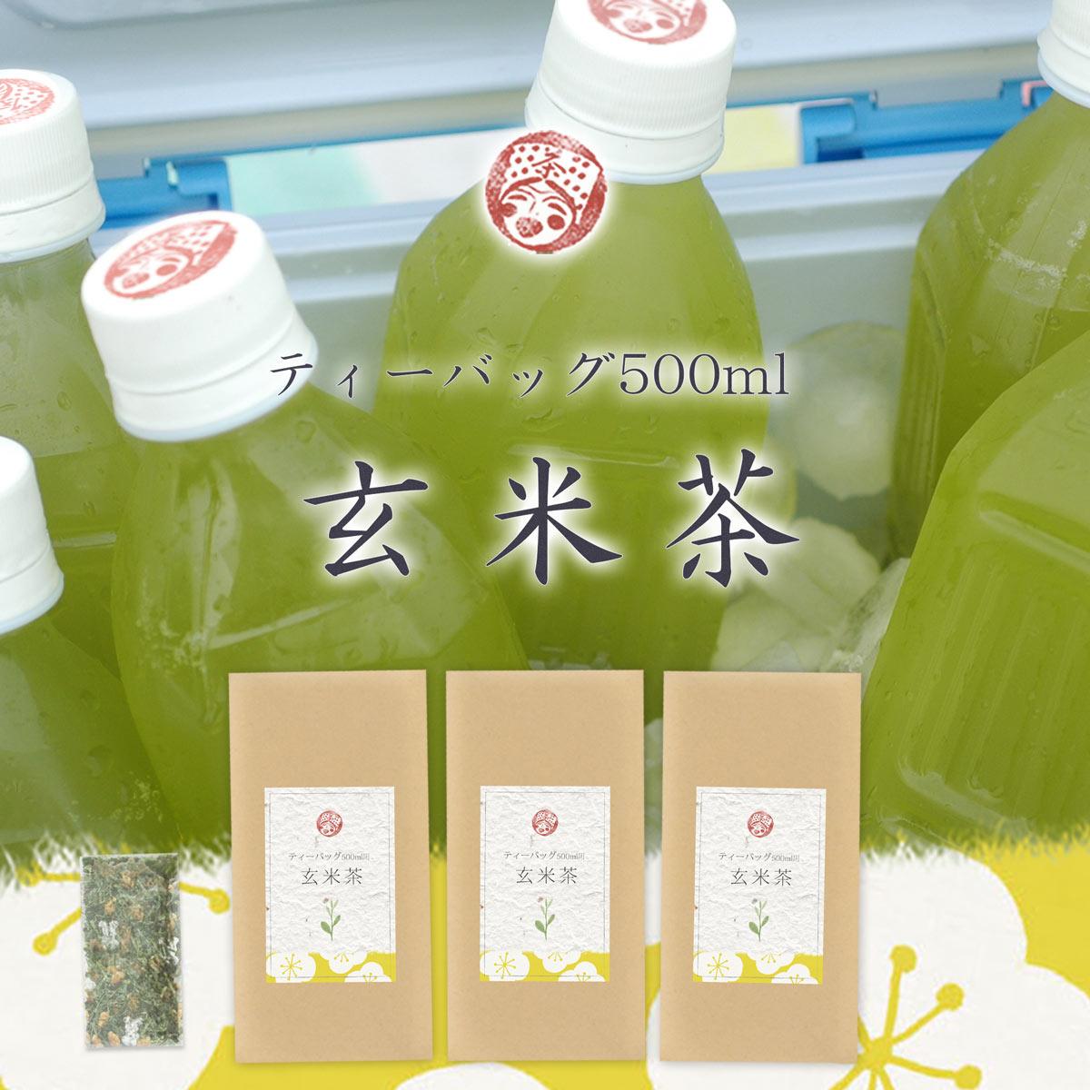 ペットボトル用水出し玄米茶ティーバッグ