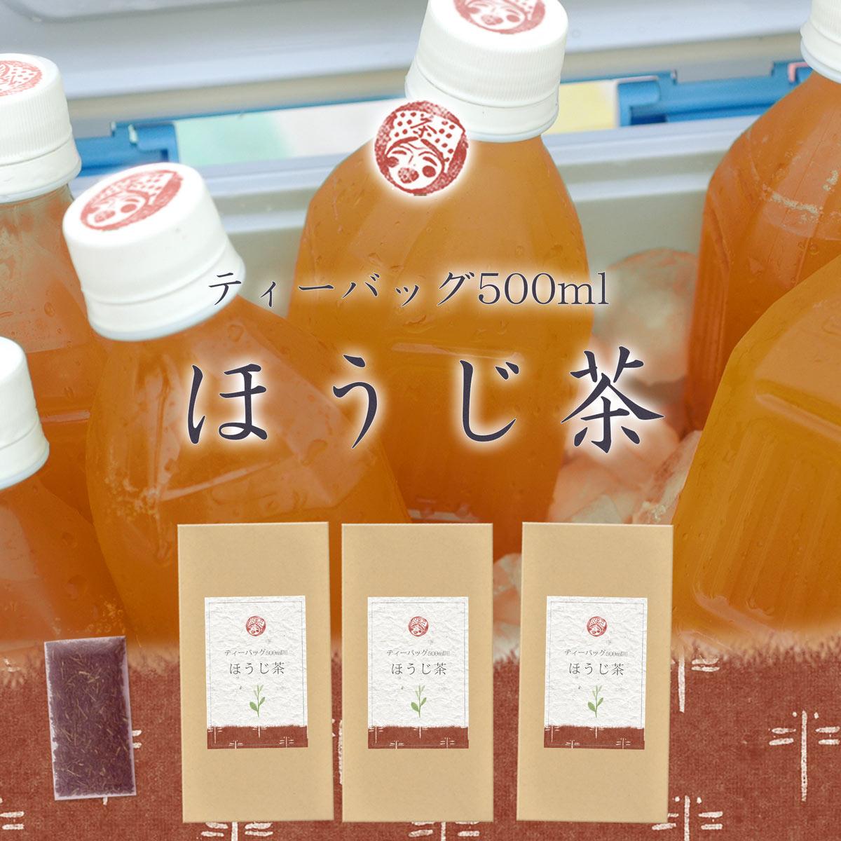 水出しほうじ茶 500mlペットボトル用 3本送料無料セット