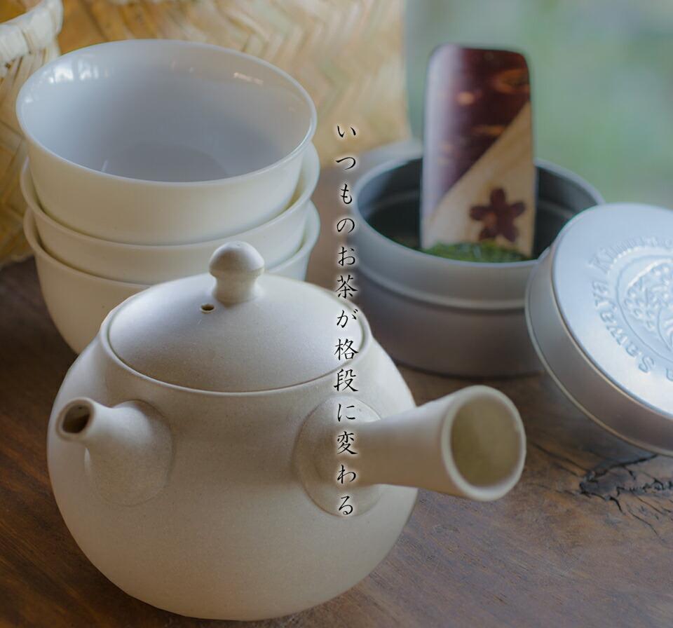 お茶器セット 急須 湯呑 お茶 茶缶 茶匙