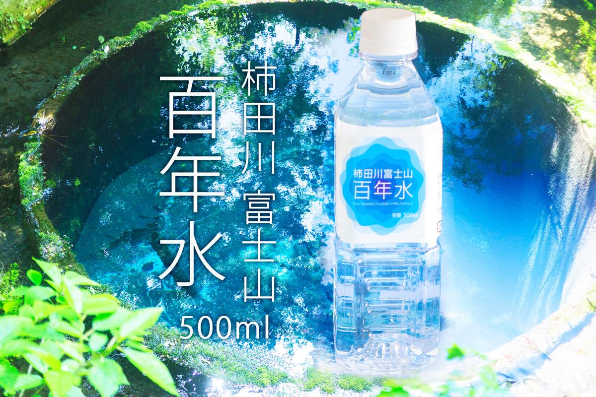 柿田川の水