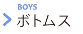 ボトムス 男の子【ベビー服と子供服通販のキムラタン】