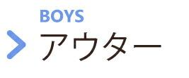 アウター 男の子【ベビー服と子供服通販のキムラタン】