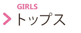 トップス 女の子【ベビー服と子供服通販のキムラタン】