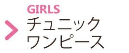 チュニック ワンピース 女の子【ベビー服と子供服通販のキムラタン】