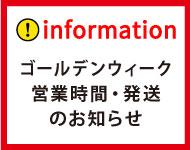 夏季休業のお知らせ【ブランドベビー服子供服通販サイト】