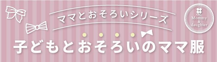 https://image.rakuten.co.jp/kimuratan-baby-kids/cabinet/banner/mamasize_bnr.jpg