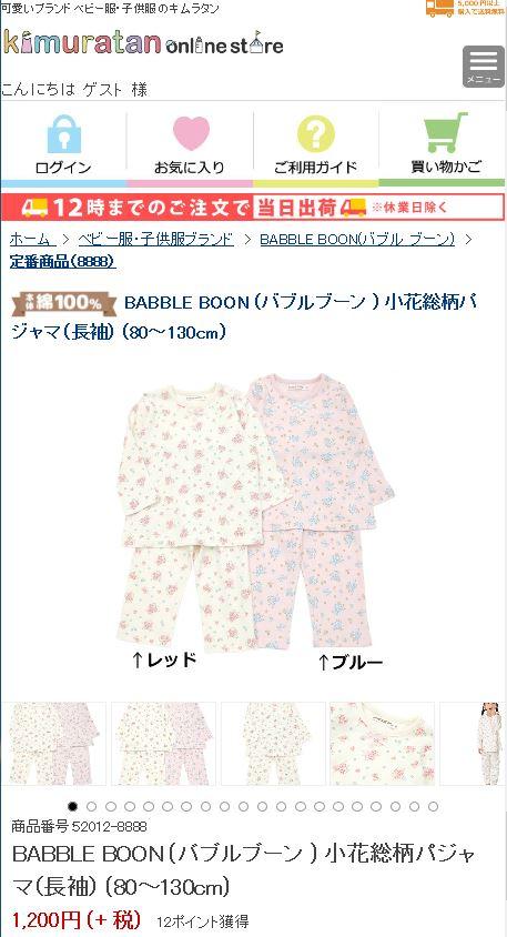 99be48422c6c4 楽天市場 BABBLE BOON (バブルブーン ) 小花総柄パジャマ(長袖) (80 ...