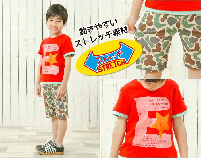 キムラタンの子供服 半袖Tシャツ ハーフパンツ 迷彩 ストレッチ素材
