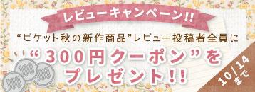 ビケット秋の新作 ブランドベビー服子供服通販サイト