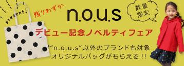ノベルティフェア ブランドベビー服子供服通販サイト