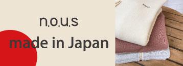 ノウズ 日本製