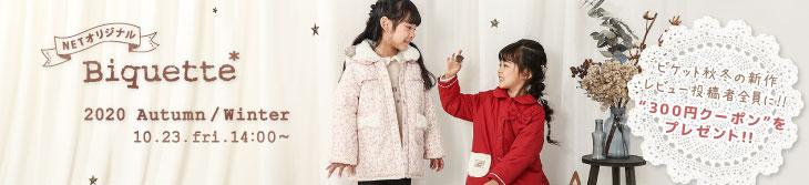 ビケット 秋冬の新作 キムラタン子供服