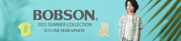 ボブソン 夏の新作第3弾 キムラタン子供服