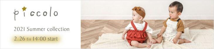 ピッコロ 春の新作 キムラタン子供服