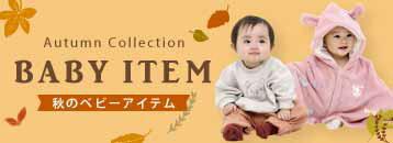 秋のベビー特集 キムラタン子供服
