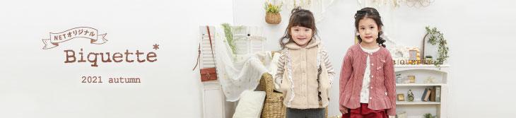 ビケット 秋の新作 キムラタン子供服