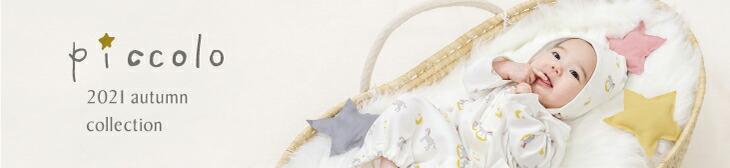ピッコロ 秋の新作 キムラタン子供服