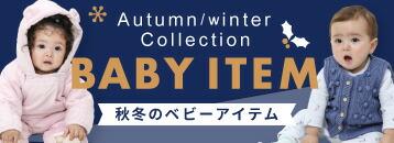冬のベビーアイテム特集 冬の新作 キムラタン子供服