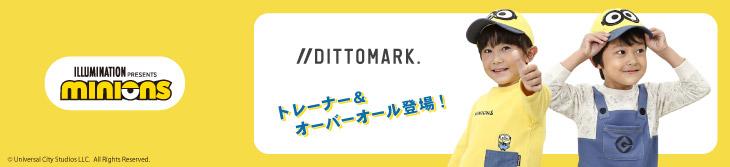 ディットマーク ミニオン 冬の新作 キムラタン子供服