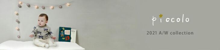 ピッコロ冬の新作  キムラタン子供服