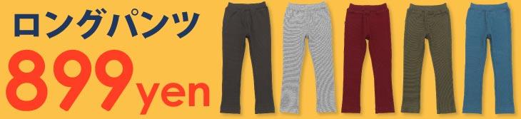 mainichi(マイニチ)シリーズ パンツ ブランドベビー服子供服通販サイト
