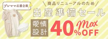 愛情設計セール【ブランドベビー服子供服通販サイト】