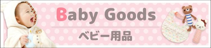 ベビー用品【ベビー服と子供服通販のキムラタン】