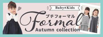 秋のプチフォーマル特集【ブランドベビー服子供服通販サイト】