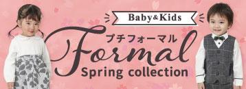 フォーマル特集 ブランドベビー服子供服通販サイト