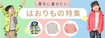 はおりもの特集【ブランドベビー服子供服通販サイト】