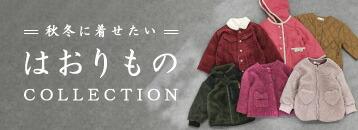 秋のはおりもの特集 秋の新作 キムラタン子供服