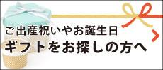 ベビーギフトキャンペーン【ブランドベビー服子供服通販サイト】