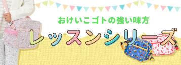 レッスンバッグ【ブランドベビー服子供服通販サイト】