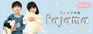 パジャマ特集 キムラタンの子供服