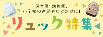 リュックサック【ブランドベビー服子供服通販サイト】