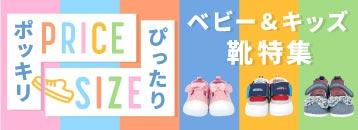 靴 男の子 女の子 スリッポン ムートン【ブランドベビー服子供服通販サイト】