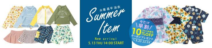 水着 夏の新作 キムラタン子供服