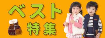 秋のベスト特集 ブランドベビー服子供服通販サイト