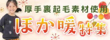 ほか暖特集【ブランドベビー服子供服通販サイト】