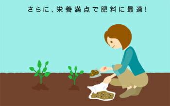 肥料に最適