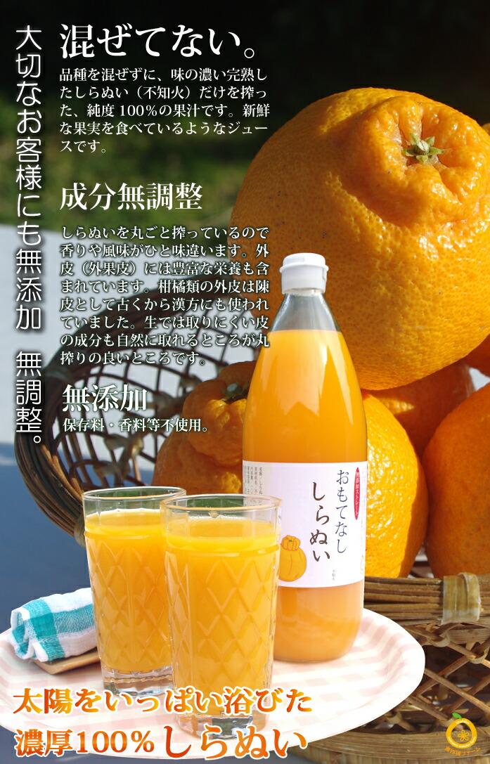 しらぬい(不知火)ジュース100%果汁