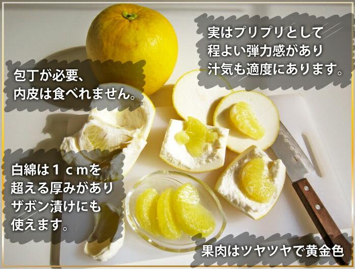 晩白柚ばんぺいゆ