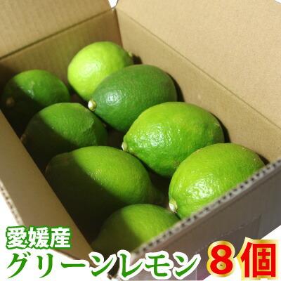 レモン8個