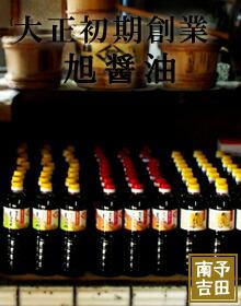 旭醤油醸造