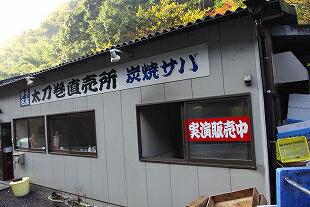太刀魚巻2