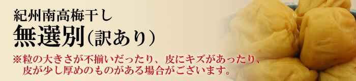 無選別(訳あり)